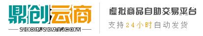 鼎创速站商城-专业虚拟商品自助交易平台